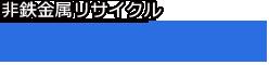 銅・電線屑高価買取なら株式会社しなの・愛知県名古屋市